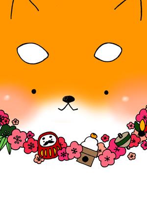 【可愛い系戌年年賀状】柴犬とお正月モチーフ花首輪