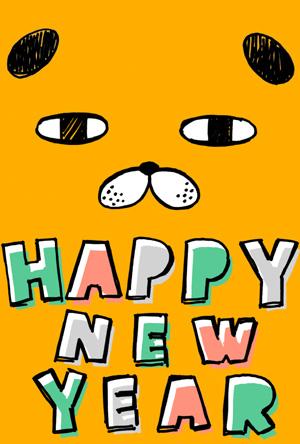 シンプル戌年年賀状イラストフリー素材 ジト目の犬のキャラクター 文字パステルカラー
