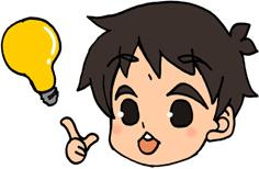 「ひらめき」のイラストフリー素材【電球・発見・発明】閃き