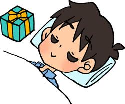 枕元にプレゼントがある男の子のイラストフリー素材 クリスマス 誕生日