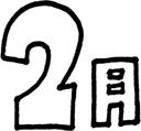 2月のイラスト文字素材 手描き モノクロ