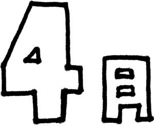4月のイラスト文字素材 手描き カラー モノクロ