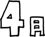 4月のイラスト文字素材 手描き モノクロ