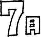 7月のイラスト文字素材 手描き モノクロ