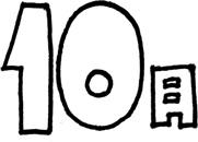 10月のイラスト文字素材 手描き モノクロ
