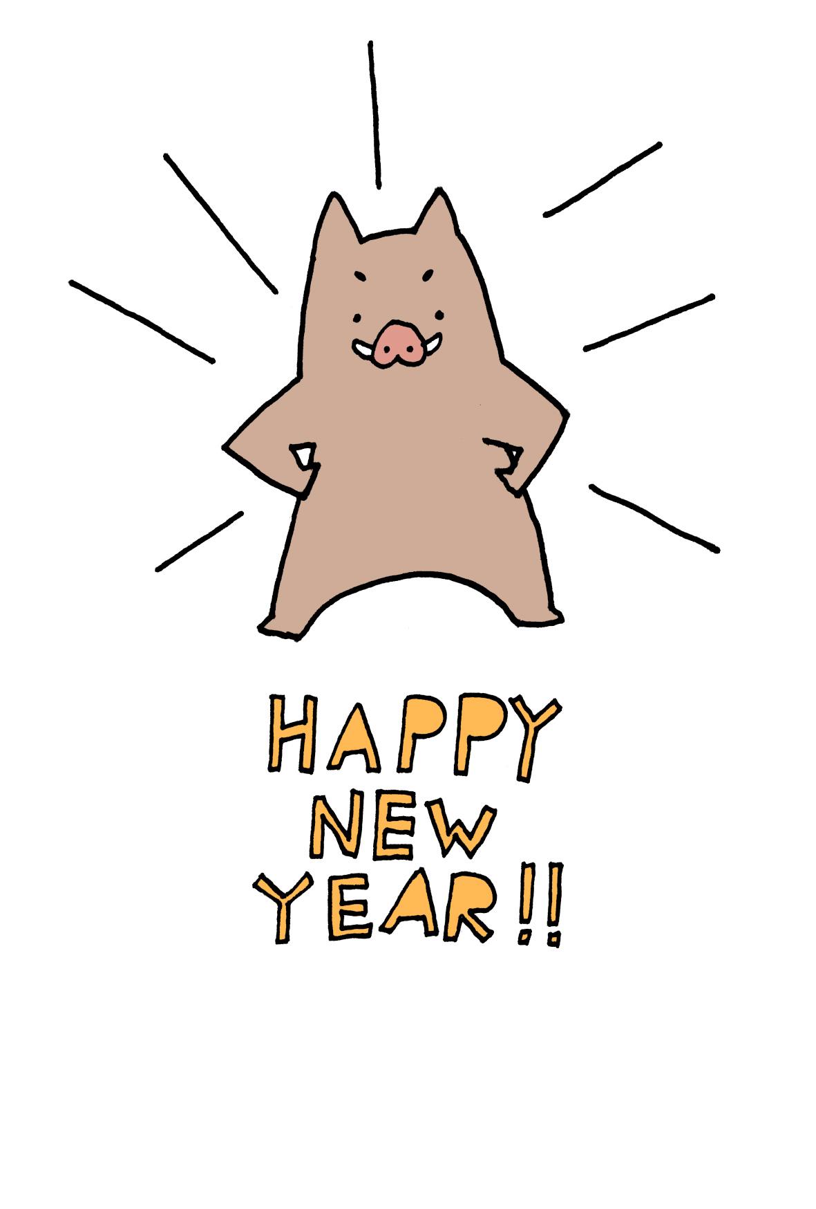 シンプルでかわいいいのしし年賀状イラスト無料素材「自信満々の猪」